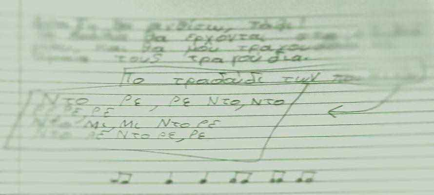 Οι «μικροί συνθέτες»        [περιέχει pdf]